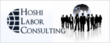 Hoshi Labor Consulting